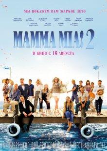 Mamma Mia! 2 смотреть онлайн бесплатно HD качество