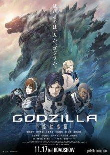 Годзилла: Планета чудовищ смотреть онлайн бесплатно HD качество
