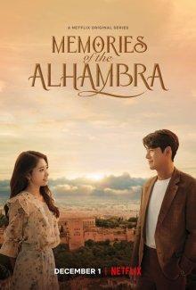 Альхамбра: Воспоминания о королевстве