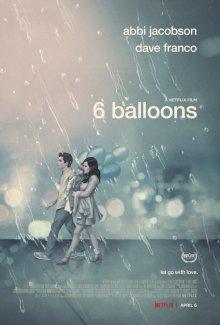 6 шариков