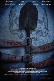 Друзья не оставляют друзей