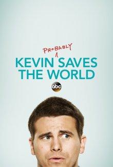 Кевин спасет мир — Если получится