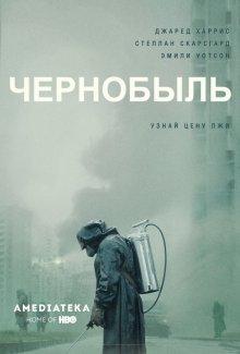 Чернобыль онлайн бесплатно