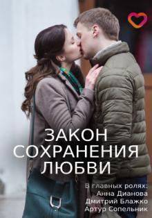Закон сохранения любви смотреть онлайн бесплатно HD качество