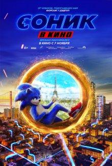 Соник в кино смотреть онлайн бесплатно HD качество