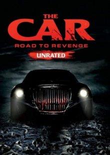 Автомобиль: Дорога мести