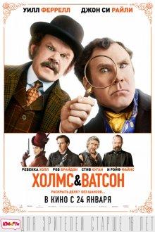 Холмс и Ватсон смотреть онлайн бесплатно HD качество