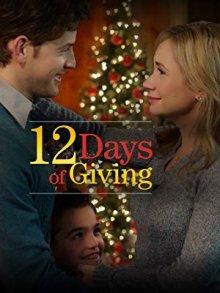 12 дней подарков