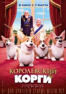 Королевский корги смотреть онлайн бесплатно HD качество