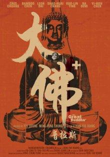 Великий Будда +