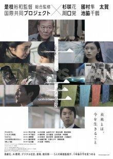 10 лет в Японии смотреть онлайн бесплатно HD качество