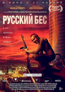 Русский Бес смотреть онлайн бесплатно HD качество