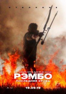 Рэмбо: Последняя кровь смотреть онлайн бесплатно HD качество