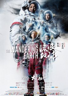 Блуждающая Земля