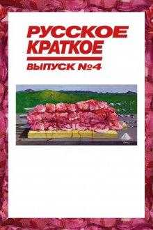Русское краткое: Выпуск 4