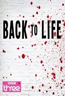 Возвращение к жизни / Вернуться к жизни