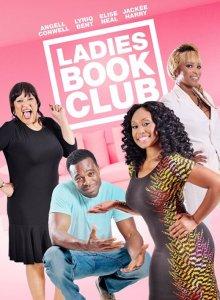 Женский книжный клуб
