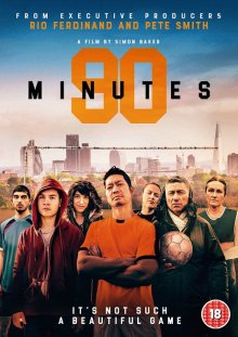 90 минут