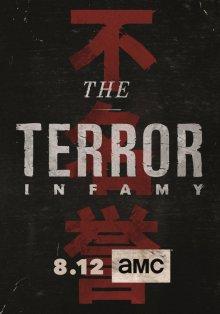 Террор