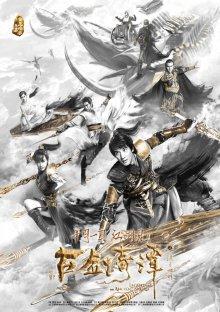 Легенда древнего меча смотреть онлайн бесплатно HD качество