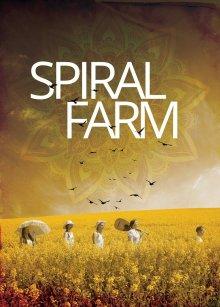 Ферма «Спираль»