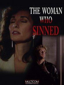 Женщина, которая согрешила