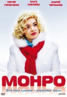 Монро
