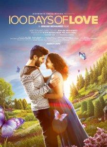 100 дней любви