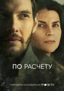 Альфонс / По расчету