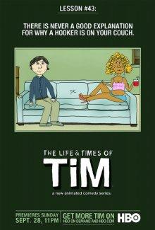 Жизнь и приключения Тима онлайн бесплатно