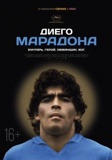 Диего Марадона смотреть онлайн бесплатно HD качество
