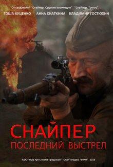 Снайпер: Последний выстрел