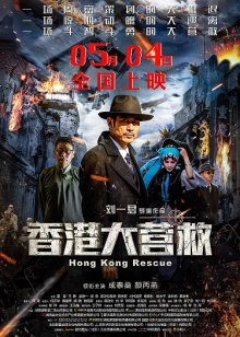 Побег из Гонконга