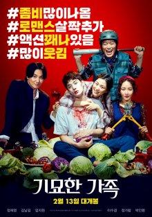 Чумовая семейка: Зомби на продажу смотреть онлайн бесплатно HD качество