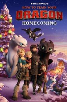 Как приручить дракона: Возвращение домой