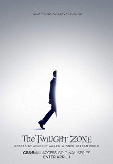 Сумеречная зона