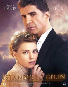 Стамбульская невеста / Невеста из Стамбула онлайн бесплатно