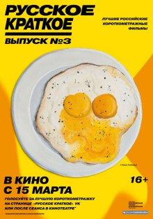 Русское краткое: Выпуск 3