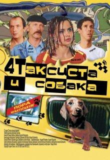 Четыре таксиста и собака смотреть онлайн бесплатно HD качество