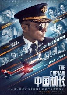 Китайский летчик