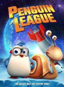 Лига Пингвинов