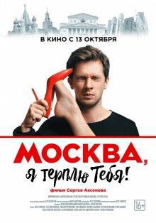 Москва, я терплю тебя смотреть онлайн бесплатно HD качество