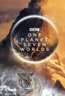 Семь миров, одна планета онлайн бесплатно