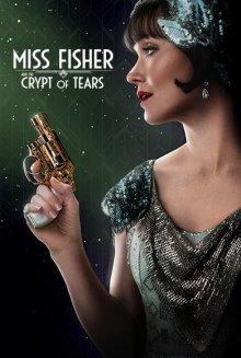 Мисс Фрайни Фишер и гробница слез