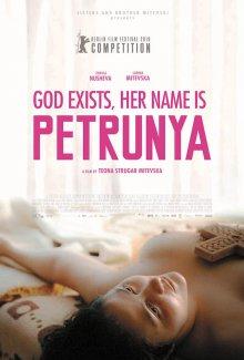 Бог существует, ее имя – Петруния
