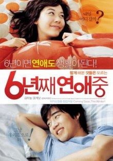 6 лет в любви