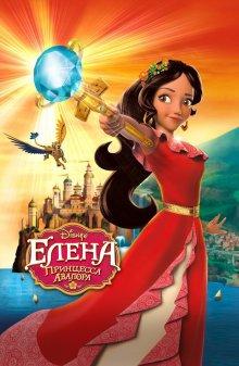 Елена – принцесса Авалора