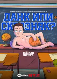 Данк или сквозняк? / Бросок