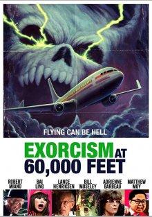 Экзорцизм на высоте 60 000 футов