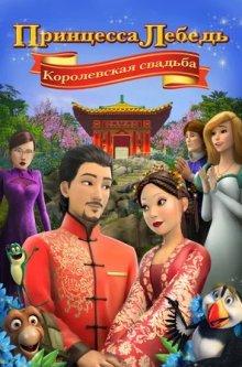 Принцесса Лебедь: Королевская свадьба смотреть онлайн бесплатно HD качество